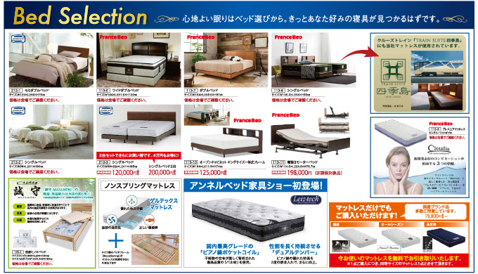 kagushow-bed-selection.jpg